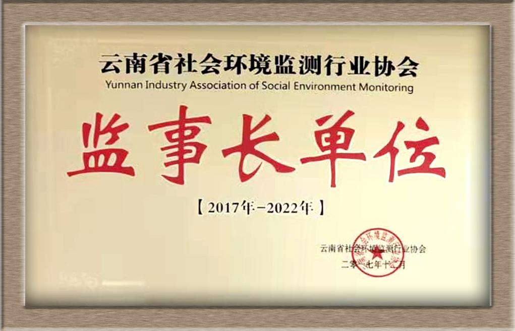 云南省社会竞博jbo行业协会 监事长单位
