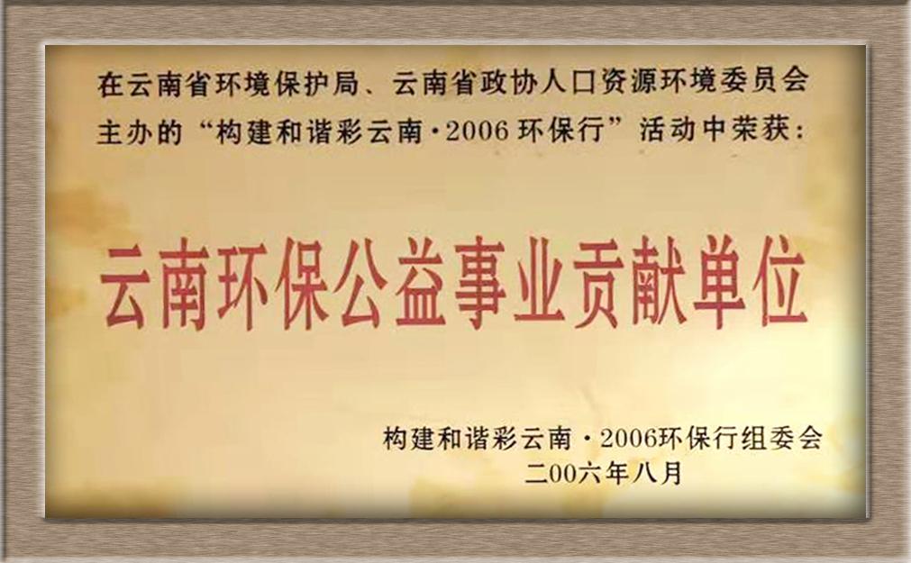云南省环保公益事业贡献单位