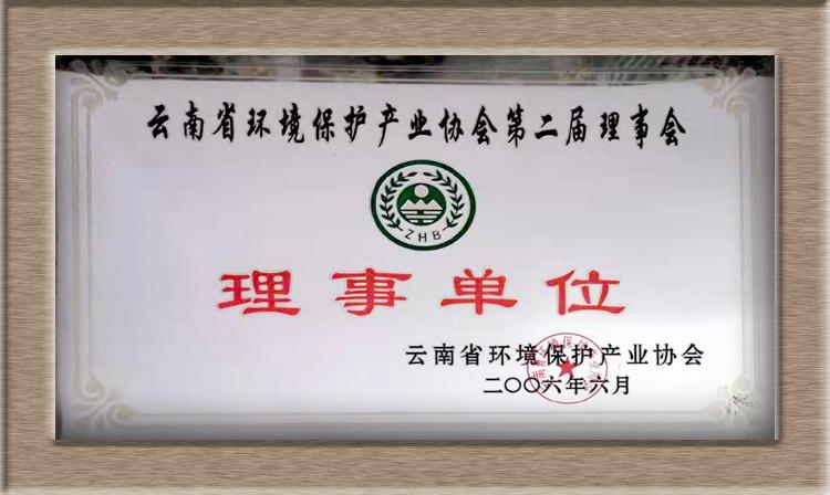 云南省环境保护产业协会理事单位